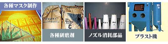 サンドブラスト用レジスト・マスクの作成及び販売